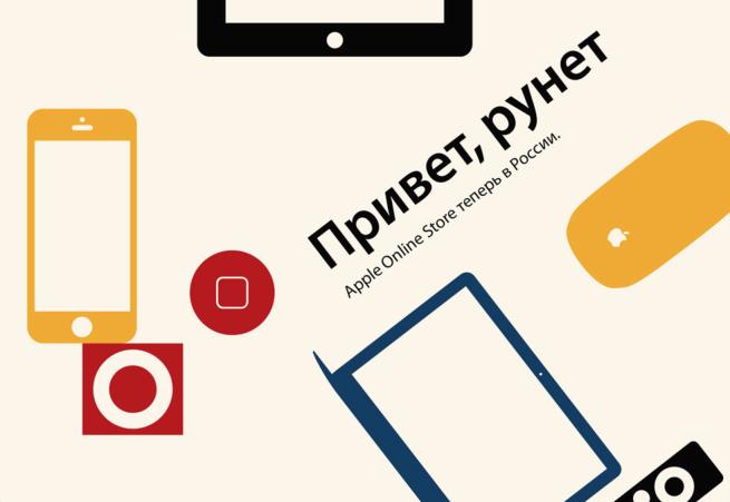 Apple İnternet Mağazası Rusya'da açıldı, sırada Türkiye var!